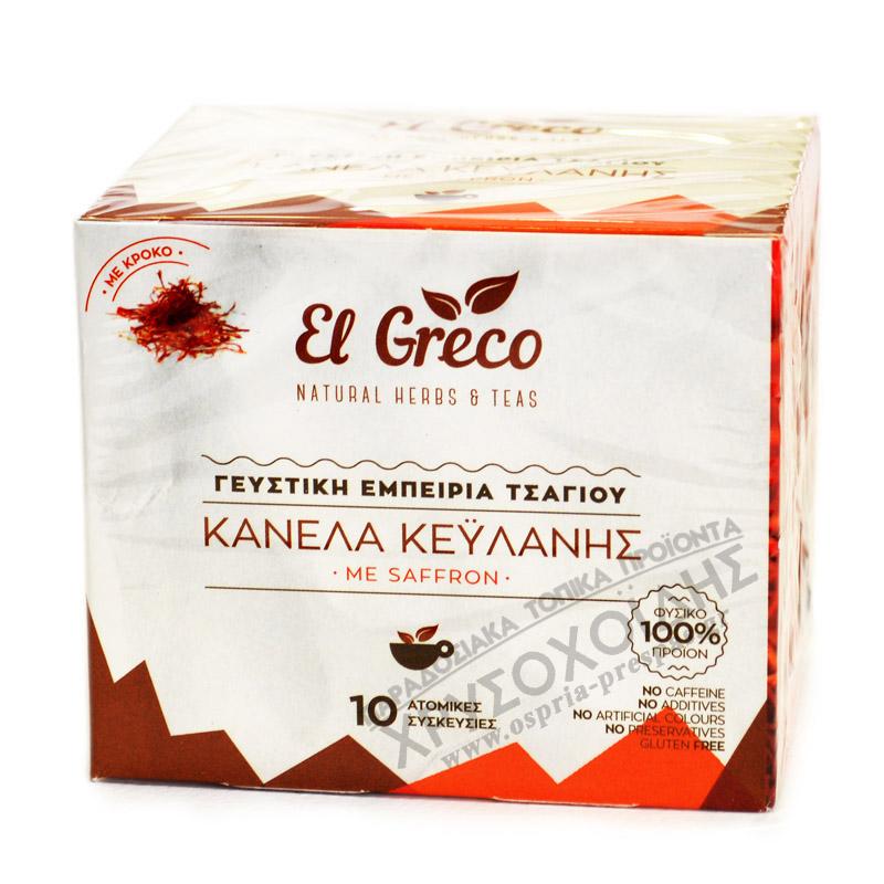 Τσάι Κανέλα Κεϋλάνης με Saffron 60g – El Greco - Όσπρια Πρέσπας - Χρυσοχοΐδης