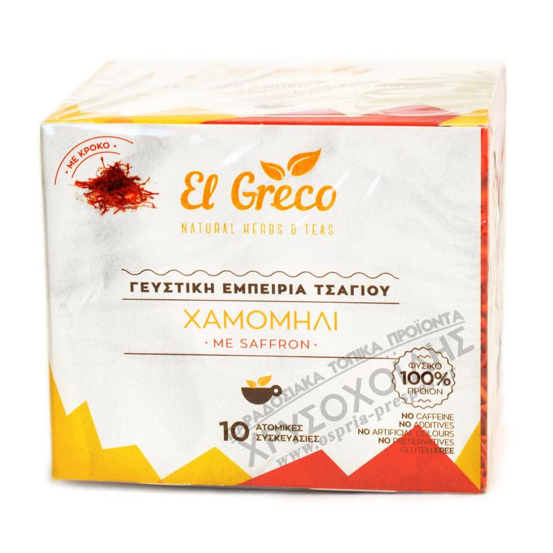 Τσάι Χαμομήλι με Saffron 60g – El Greco - Όσπρια Πρέσπας - Χρυσοχοΐδης